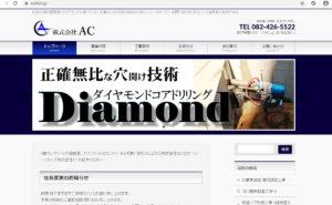 株式会社AC