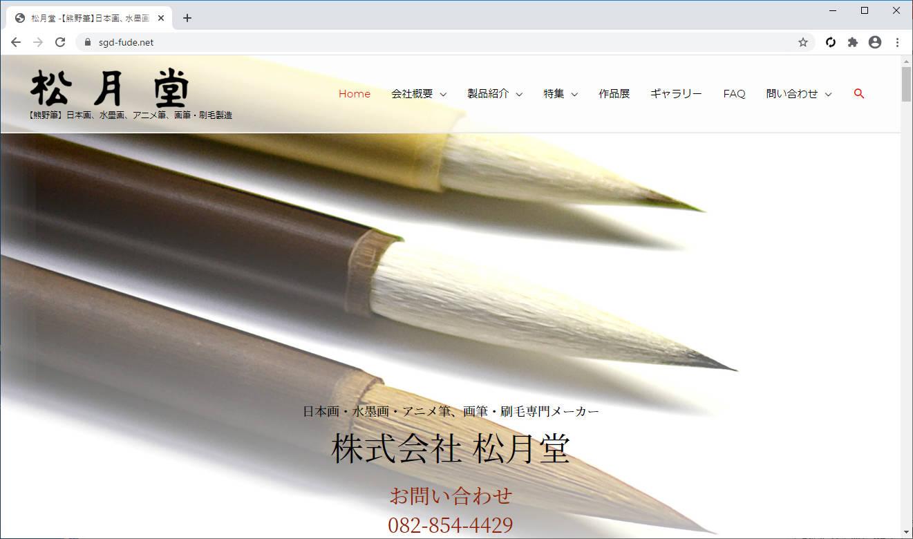 松月堂ウェブサイト